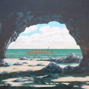 "<b>Ralph James D'Oliveira</b> <i>Chumash Tomol</i>, acrylics, 18"" 2013"